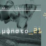 Το 5ο bio – Mechanical Festival ανοίγει τις πόρτες του!