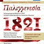 Το Λαϊκό ορατόριο «Παλιγγενεσία» έρχεται στη Χαλκίδα!