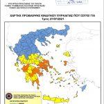Πολύ υψηλός κίνδυνος πυρκαγιάς τη Τρίτη 27 Ιουλίου 2021 στον Δήμο Χαλκιδέω