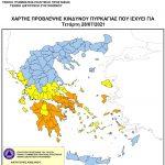 Πολύ υψηλός κίνδυνος πυρκαγιάς την Τετάρτη 28 Ιουλίου 2021 στον Δήμο Χαλκιδέων