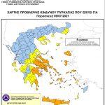 Πολύ υψηλός κίνδυνος πυρκαγιάς την Παρασκευή 9 Ιουλίου 2021 στον Δήμο Χαλκιδέων