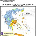 Πολύ υψηλός κίνδυνος πυρκαγιάς την Πέμπτη 8 Ιουλίου 2021 στον Δήμο Χαλκιδέων