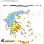 Πολύ υψηλός κίνδυνος πυρκαγιάς την Κυριακή 25 Ιουλίου 2021 στον Δήμο Χαλκιδέων