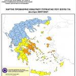 Πολύ υψηλός κίνδυνος πυρκαγιάς τη Δευτέρα 26 Ιουλίου 2021 στον Δήμο Χαλκιδέων