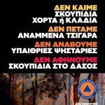 Ακραίος κίνδυνος πυρκαγιάς- Κατάσταση Συναγερμού (κατηγορία κινδύνου 5) για τον Δήμο Χαλκιδέων