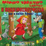 Παιδική Θεατρική Παράσταση «Η Κοκκινοσκουφίτσα και ο Καλός Λύκος»