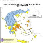 Πολύ υψηλός κίνδυνος πυρκαγιάς σήμερα Σάββατο 21 Αυγούστου 2021 στον Δήμο Χαλκιδέων