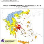 Ακραίος κίνδυνος πυρκαγιάς- Κατάσταση Συναγερμού (κατηγορία κινδύνου 5) για την Κυριακή 22 Αυγούστου στον Δήμο Χαλκιδέων