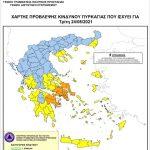Πολύ υψηλός κίνδυνος πυρκαγιάς την Τρίτη 24 Αυγούστου 2021 στον Δήμο Χαλκιδέων