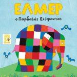 Παιδική Θεατρική Παράσταση «Έλμερ, ο Παρδαλός Ελέφαντας»