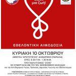 Εθελοντική αιμοδοσία την Κυριακή 10 Οκτωβρίου 2021 στην παραλία της Χαλκίδας