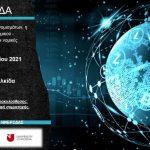 Ημερίδα με θέμα «Η τεχνολογία των Κρυπτονομισμάτων, η δημιουργία ενός νέου οικονομικού-επιχειρηματικού τοπίου και οι νομικές προεκτάσεις τους» από τον Δήμο Χαλκιδέων και το Πανεπιστήμιο Λευκωσίας