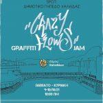 Έρχεται το 1ο «Crazy flows» Graffiti Jam στον Δήμο Χαλκιδέων